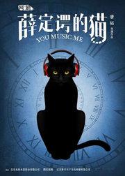 薛定谔的猫(免费版)