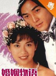 婚姻物语-粤语版