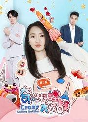 奇葩料理大作战第2季