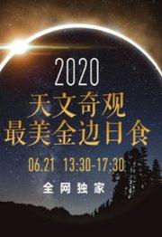 2020天文奇观:最美金边日食