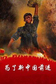 为了新中国前进
