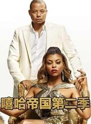 嘻哈帝国第2季-原声版