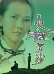 火舞黄沙-国语版