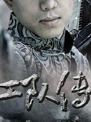 武工队传奇(2013)