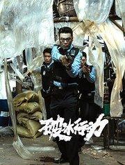 《破冰行动》黄景瑜致敬缉毒英雄