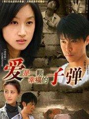 爱是一颗幸福的子弹(2007)