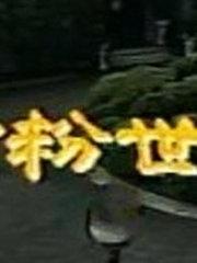 金粉世家(1988)