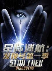 星际迷航:发现号第1季