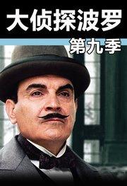 大侦探波罗第9季
