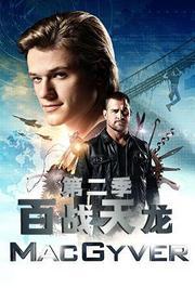百战天龙第2季-原声版