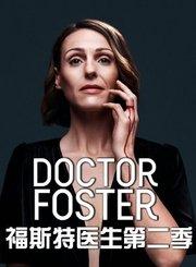 福斯特医生第2季-原声版