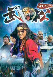 武松(2013)