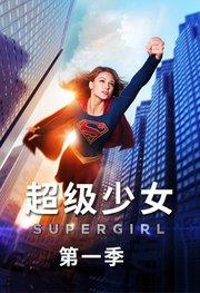 超级少女第1季