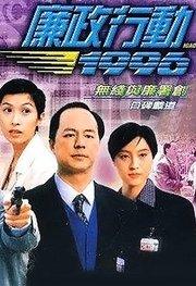廉政行动1996