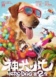神犬小七第2季DVD版