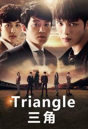 Triangle三角