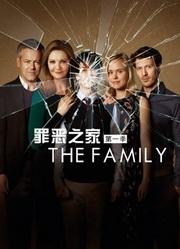 罪恶之家第1季