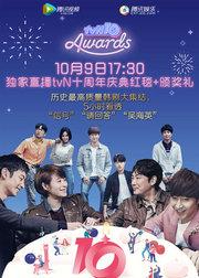 tvN十周年庆典