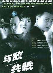 与敌共眠(2004)