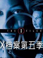 X档案第五季-原声版