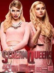 尖叫皇后第一季-原声版