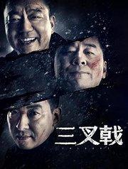 《三叉戟》陈建斌展现中年警察反差萌