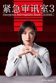 紧急审讯室3