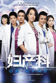 爱的妇产科第1季DVD版