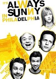 费城永远阳光灿烂 第6季