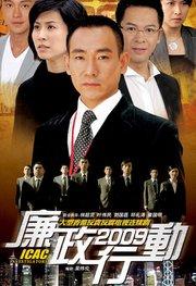 廉政行动2009粤语版