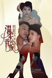 温柔的背叛(2009)