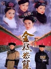 金枝欲孽-普通话版