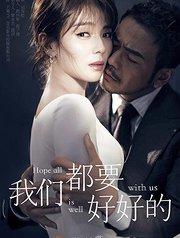 《我们都要好好的》杨烁刘涛搭档上演绝望主妇