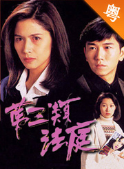 第三类法庭-粤语版