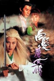 白发魔女传TVB版-普通话版