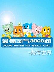 蓝猫淘气3000问-海洋系列