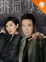 拆局专家-粤语版