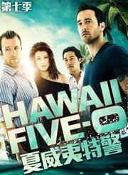 夏威夷特警第7季