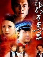 新刀马旦(2004)
