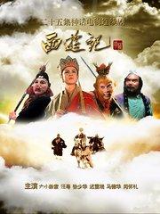 西游记(1986)