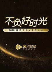 2018腾讯视频V视界大会