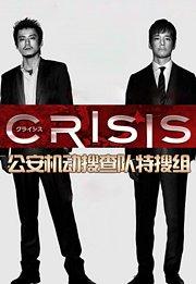CRISIS公安机动搜查队特搜组