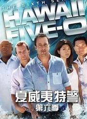 夏威夷特警第6季-原声版