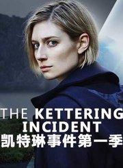 凯特琳事件第一季-原声版
