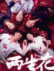 《两生花》片花抢先看 刘恺威告白王丽坤