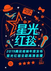 2019腾讯视频年度发布-星光红毯