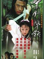 金剑雕翎(2003)