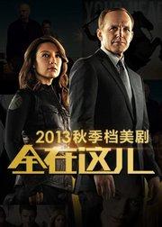 2013美剧秋季档