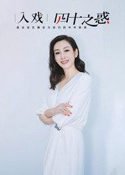 《入戏》秦海璐专访