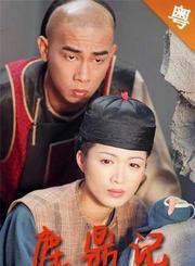 鹿鼎记98版-粤语版